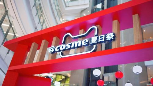 @cosme夏日祭快闪携阿里空降上海 掀起美妆新零售狂潮!