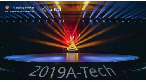 时代天使2019A-Tech大会:定义未来,创造数字化正畸行业的无限可能