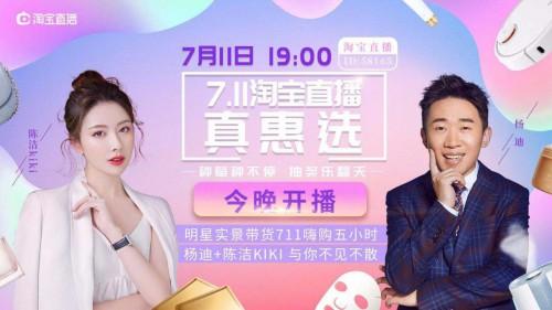 陈洁KIKI携手杨迪淘宝直播首秀 登顶单日排行榜TOP1