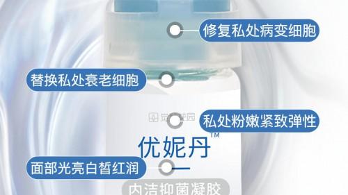 觉秘花园·优妮丹,抢占中国女性健康美丽大市场