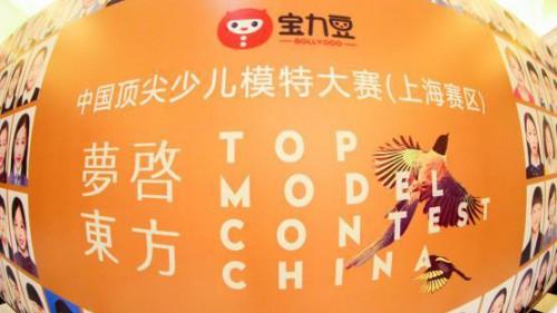 2019宝力豆 | 中国顶尖少儿模特大赛(上海赛区)完美收