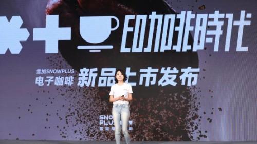 換一種方式享受頂級咖啡的口感!雪加SNOWPLUS推出全球首款電子咖啡!