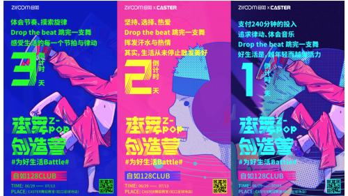 上海自如Z-POP街舞創造營高能來襲,邀自如客盡情Battle