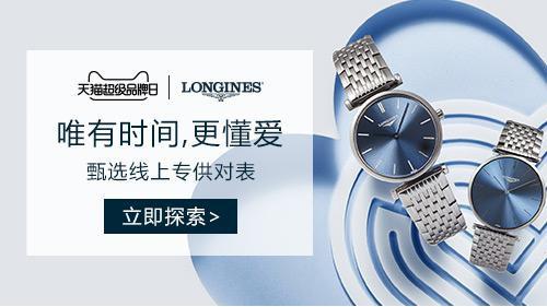 浪琴表攜手天貓超級品牌日,開啟奢侈品線上營銷新時代