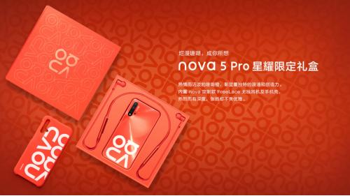 七夕最佳表白礼!华为nova5 Pro星耀限定礼盒七夕浪漫开售