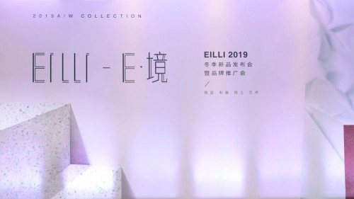 """EILLI品牌女装,诠释""""自信、独立、纯粹""""精英女性形象"""