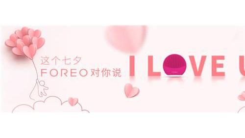 这个七夕用LUNA表达爱——FOREO挚献系列精彩活动