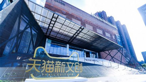 卡婷×颐和园亮相首届天猫新文创大会,荣获新文创创新案例奖