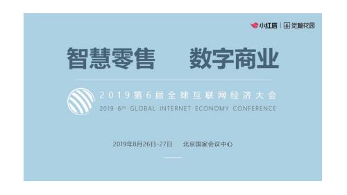 小红唇受邀参加GIEC2019全球互联网经济大会,社交电商?#23578;?#19994;新看点