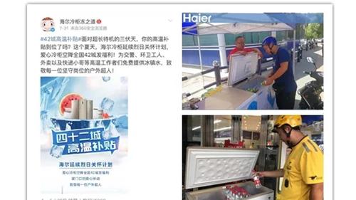 全国42城降温接力:海尔冷柜用1瓶水致敬户外超人