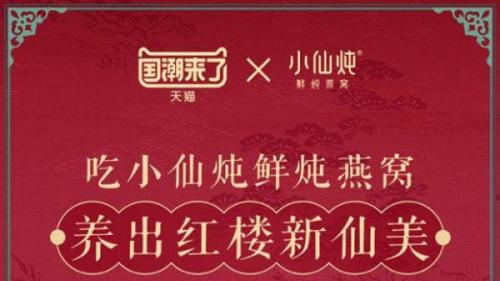 """小仙燉聯合天貓""""國潮來了""""推出紅樓夢跨界款,火爆網絡"""