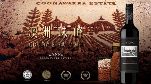 富邑葡萄酒集团2019 Wynns酒庄醇香品鉴之旅开启