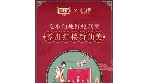 """小仙炖跨界文化IP红楼梦,联合天猫""""国潮来了""""掀起养生新潮流"""