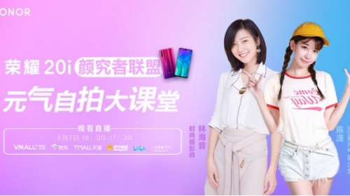 明星攝影師林海音 美女博主陳瀟助陣 榮耀20i自拍大課堂順利開課
