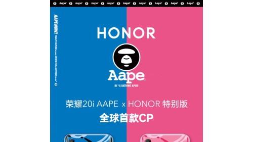 加錢也不一定能買到!榮耀20i AAPE×HONOR特別版終于要來了!