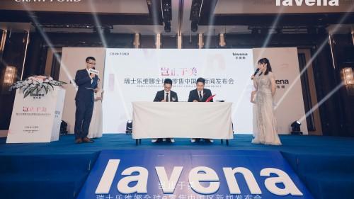 乐维娜正式上市,瑞士高端品牌竞逐新零售风口