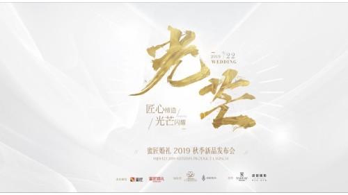 蜜匠婚礼联合明星设计师徐丹 开启2019秋季新品发布