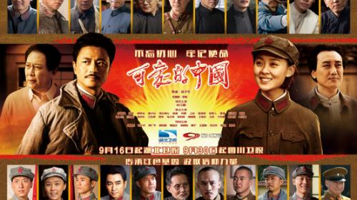 喜迎新中国70华诞 《可爱的中国》湖北卫视开播