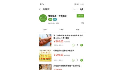 """海尔""""食联茂""""小程序移动端上线:让用户买的健康又方便"""