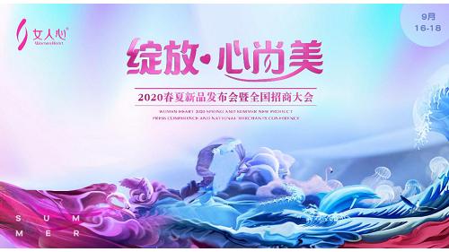 新趋势新生活—女人心2020 S/S春夏新品发布会完美谢幕