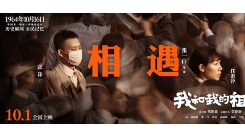 多方助力祖国庆生,《我和我的祖国》9.30即将上映