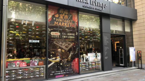 寺库宝市再现上海,你的钱包还能守住吗?