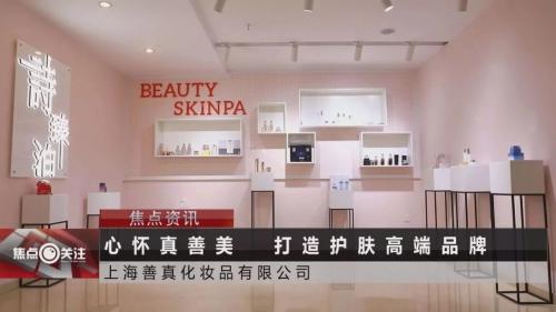 打造護膚高端品牌,詩臻泊獲央視《焦點關注》欄目特別報道