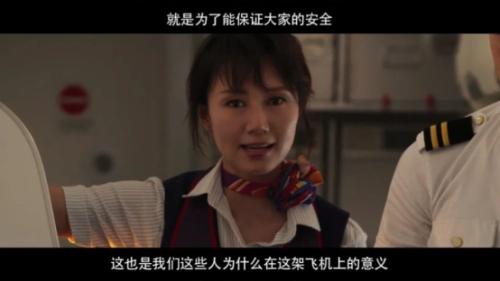 《中国机长》:我们会一起回去|更多奇迹,BOSSsunwen与你见证