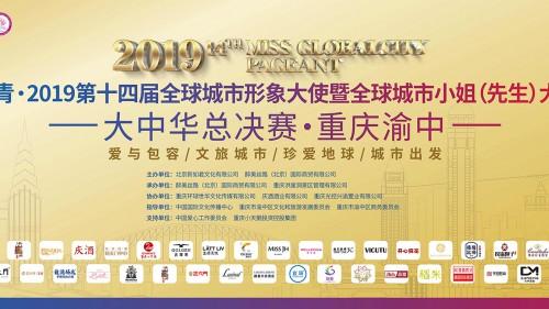 冰青·2019全球城市形象大使大中华总决赛在渝举办