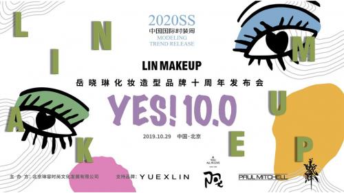岳曉琳化妝造型品牌十周年大秀即將亮相中國國際時裝周