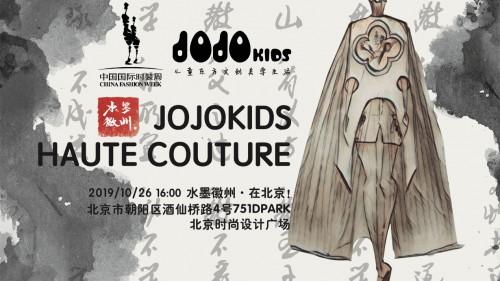 JOJO童裝中國國際時裝周發布《水墨徽州》主題秀
