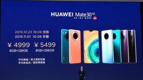 5G爆品預定!華為Mate30系列5G版極致產品力帶來全新體驗