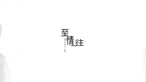 菲凡人物梁虹教授: 時光有情