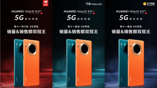 華為Mate30系列斬獲三大電商平臺銷售冠軍,引領5G換機潮