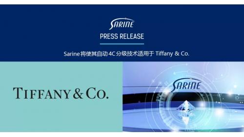 Sarine鉆石科技集團與TIFFANY & Co.戰略合作升級