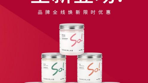 """SOHERLAB丨國內專業植物面膜粉護膚品牌,開啟護膚新""""膜""""式!"""