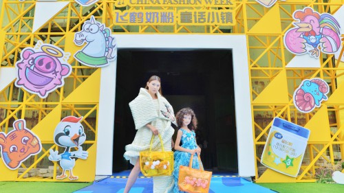 中國國際時裝周《飛鶴奶粉x傅素琴》跨界聯名發布秀