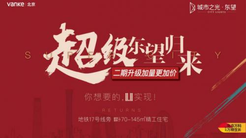 城市之光东望-北京万科2019重要作品二期归来!