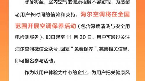 海爾空調官宣:全國免費保養服務 不限名額
