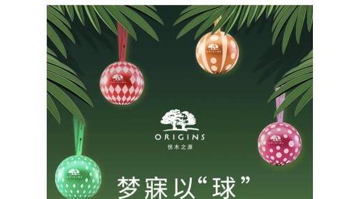 免費領取護膚品小樣就這樣 悅木之源圣誕球新品等就這樣免費