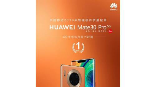 中移動發布智能硬件質量報告:華為Mate30系列實力霸榜