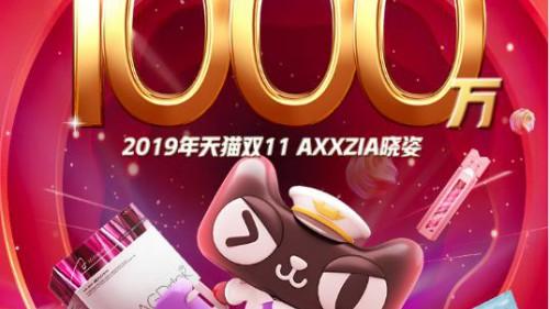 曉姿首年雙十一,單日銷售額破千萬!AG榮獲海外抗糖品TOP1
