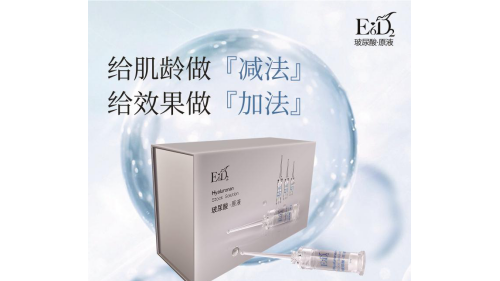 E6D2玻尿酸原液:以效果創市場,以態度贏未來
