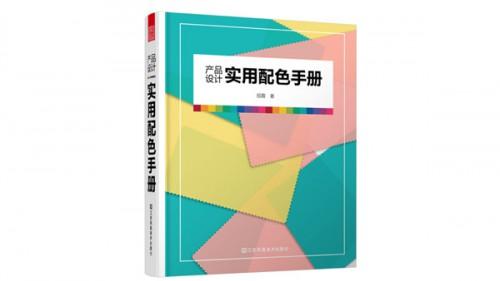 助力中國流行色設計與國際接軌 《產品設計實用配色手冊》面世