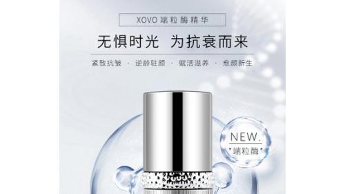 """XOVO端粒酶精華,掀起""""治愈系""""護膚風潮!"""