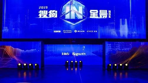 大熱明星齊聚2019搜狗IN全景·臻選禮 共同漫步未來城市