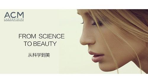 法国ACM科学护肤品正式进入中国,开启从科学到美的新时代