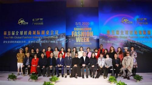 第五屆全球時尚城際圓桌會議在廣州舉行