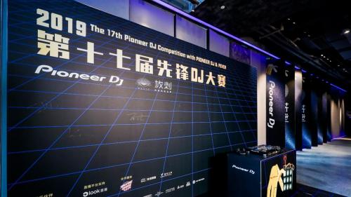 2019第十七屆Pioneer DJ先鋒DJ大賽,12月22日在上海完美落幕!