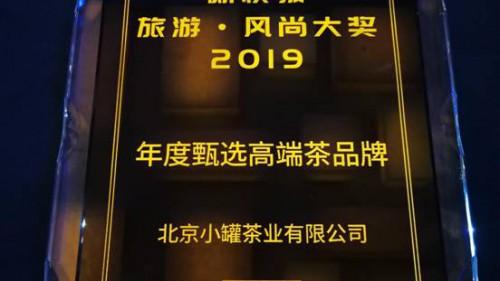 小罐茶出席年度旅游风尚大奖颁奖礼 荣获年度甄选高端茶品牌